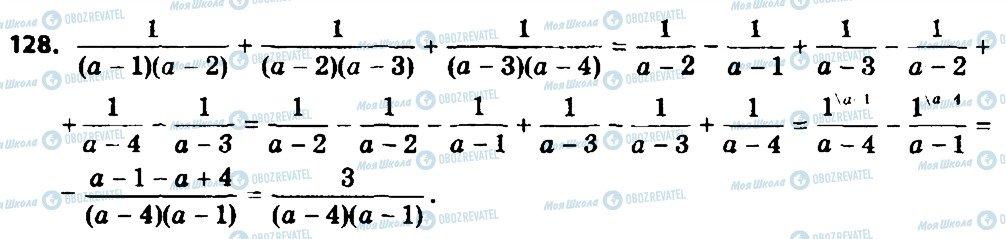 ГДЗ Алгебра 8 клас сторінка 128