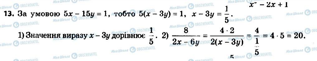 ГДЗ Алгебра 8 класс страница 13
