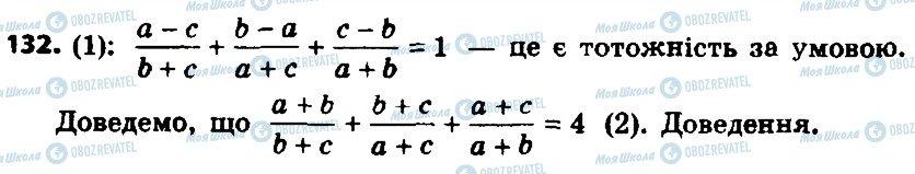 ГДЗ Алгебра 8 класс страница 132