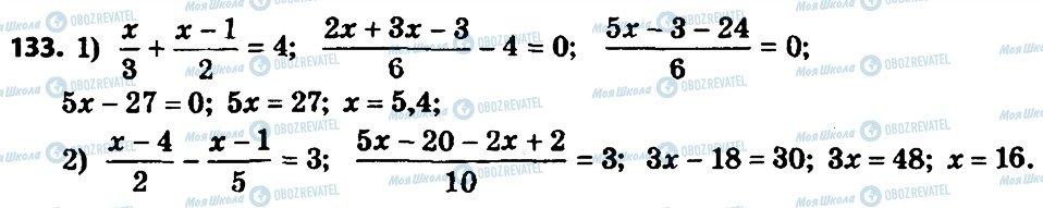 ГДЗ Алгебра 8 клас сторінка 133