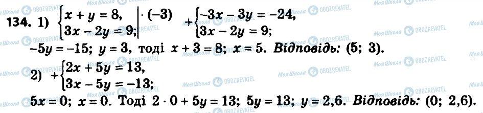 ГДЗ Алгебра 8 класс страница 134