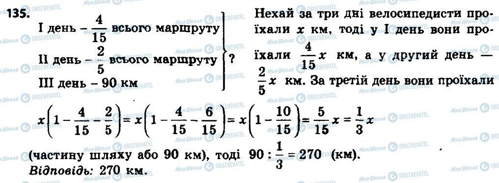 ГДЗ Алгебра 8 класс страница 135