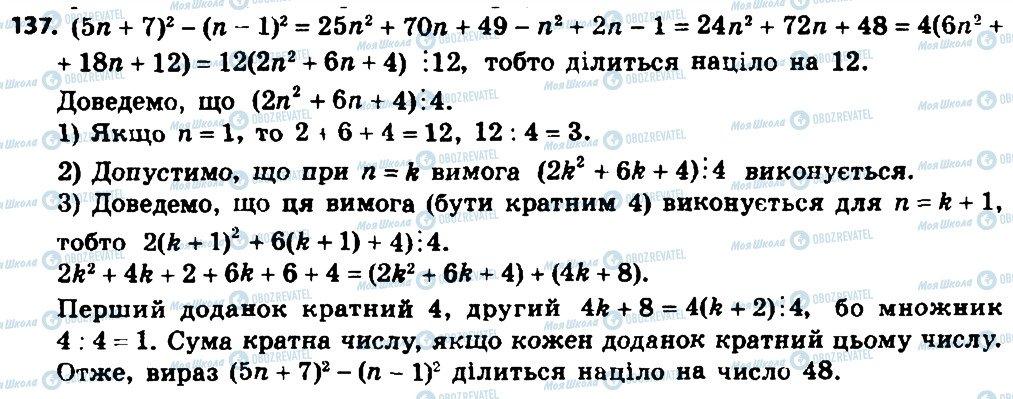 ГДЗ Алгебра 8 класс страница 137