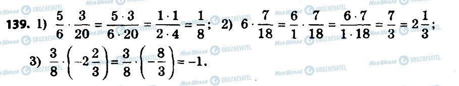 ГДЗ Алгебра 8 клас сторінка 139