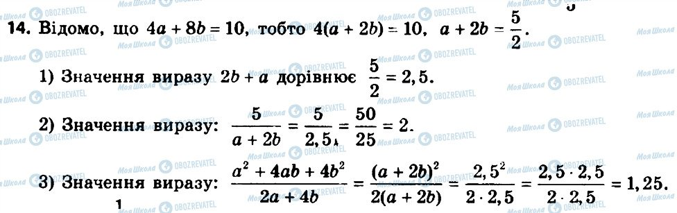 ГДЗ Алгебра 8 клас сторінка 14