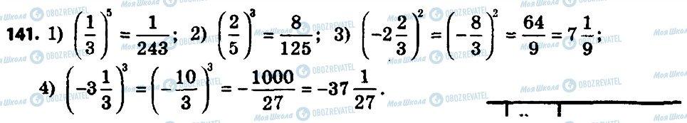 ГДЗ Алгебра 8 класс страница 141
