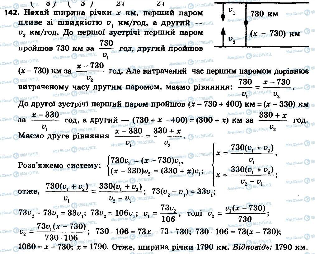 ГДЗ Алгебра 8 класс страница 142
