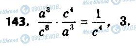 ГДЗ Алгебра 8 клас сторінка 143