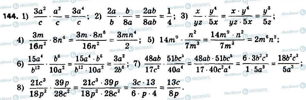 ГДЗ Алгебра 8 класс страница 144