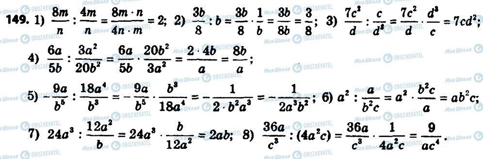 ГДЗ Алгебра 8 класс страница 149