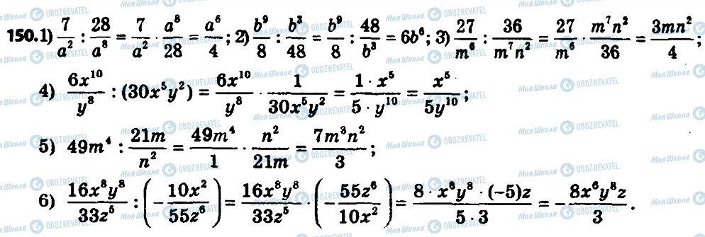 ГДЗ Алгебра 8 клас сторінка 150