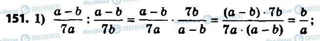 ГДЗ Алгебра 8 клас сторінка 151