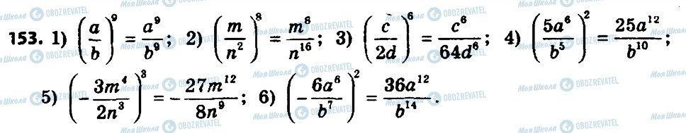 ГДЗ Алгебра 8 класс страница 153