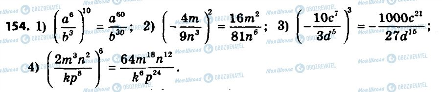 ГДЗ Алгебра 8 класс страница 154