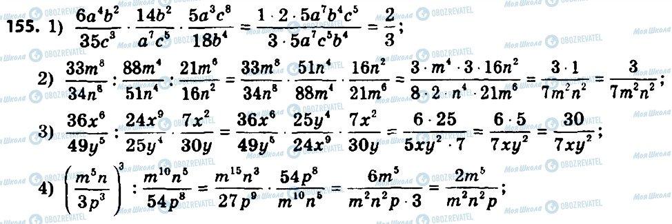 ГДЗ Алгебра 8 клас сторінка 155