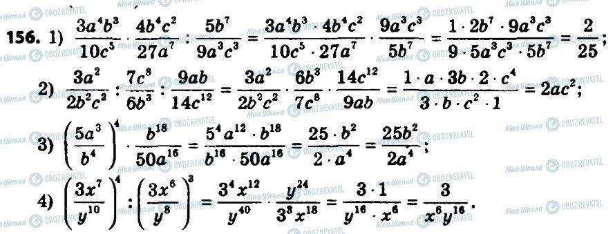 ГДЗ Алгебра 8 класс страница 156