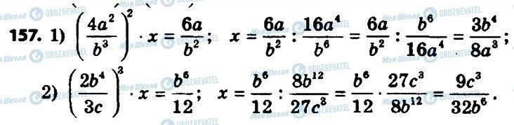 ГДЗ Алгебра 8 класс страница 157