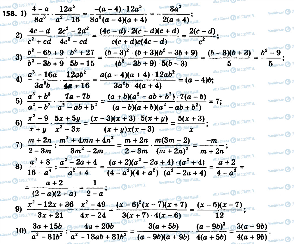 ГДЗ Алгебра 8 клас сторінка 158