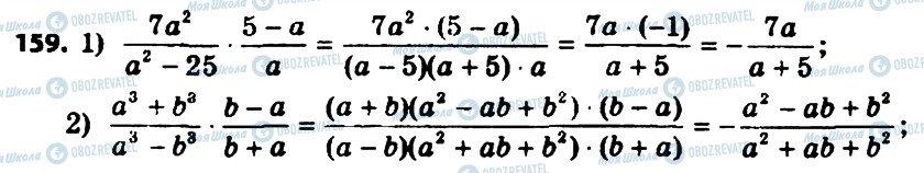 ГДЗ Алгебра 8 класс страница 159