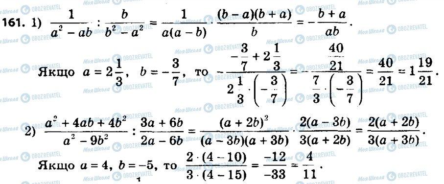 ГДЗ Алгебра 8 класс страница 161