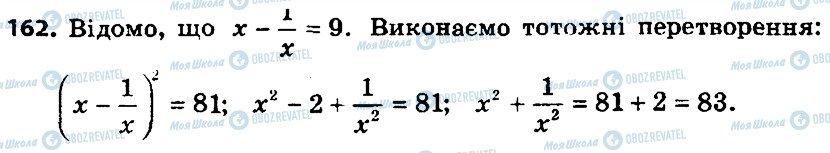 ГДЗ Алгебра 8 клас сторінка 162
