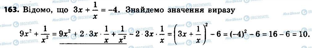 ГДЗ Алгебра 8 класс страница 163