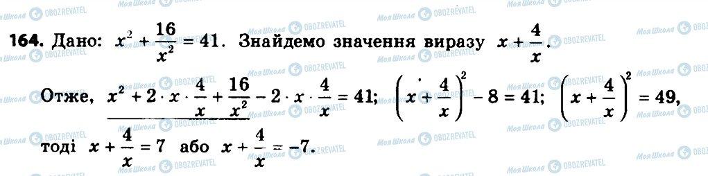 ГДЗ Алгебра 8 класс страница 164