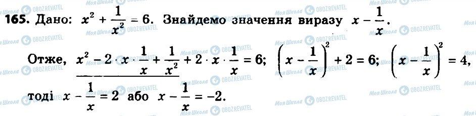 ГДЗ Алгебра 8 класс страница 165