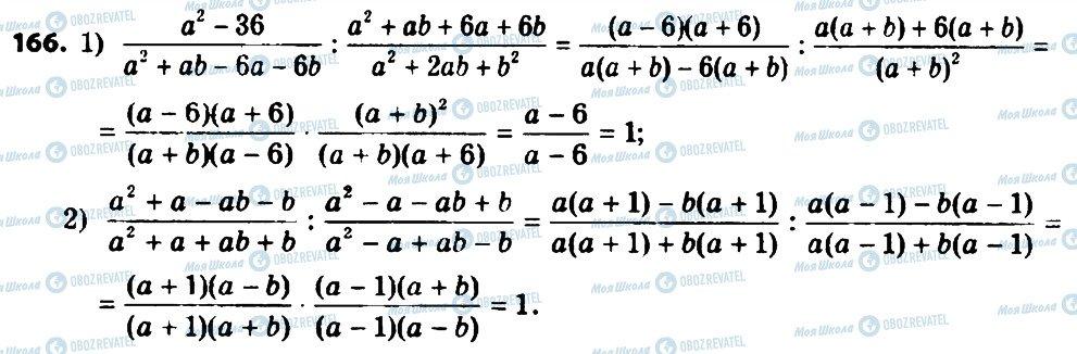 ГДЗ Алгебра 8 класс страница 166