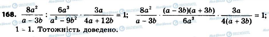 ГДЗ Алгебра 8 класс страница 168