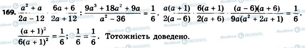 ГДЗ Алгебра 8 клас сторінка 169