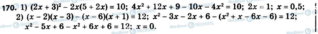 ГДЗ Алгебра 8 класс страница 170