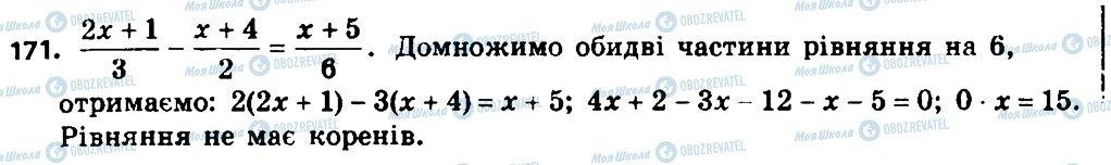 ГДЗ Алгебра 8 класс страница 171