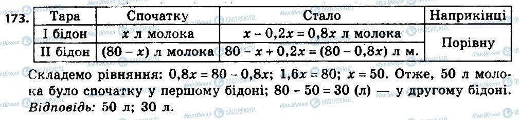 ГДЗ Алгебра 8 класс страница 173