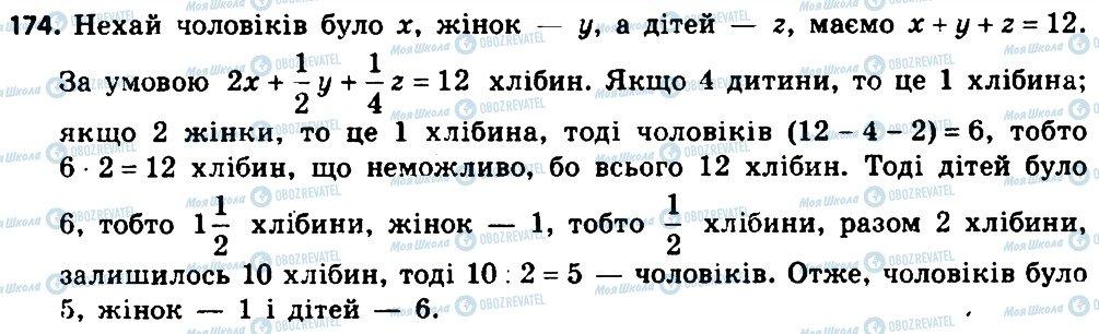 ГДЗ Алгебра 8 класс страница 174