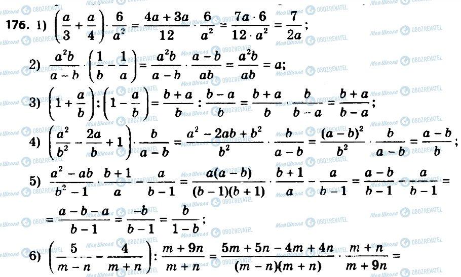 ГДЗ Алгебра 8 класс страница 176