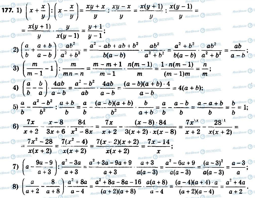ГДЗ Алгебра 8 клас сторінка 177