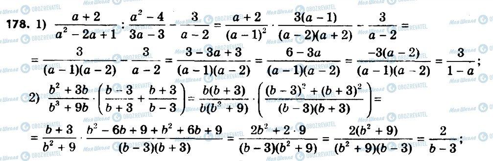 ГДЗ Алгебра 8 класс страница 178
