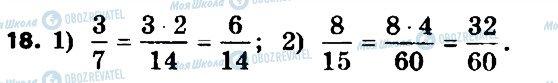 ГДЗ Алгебра 8 клас сторінка 18