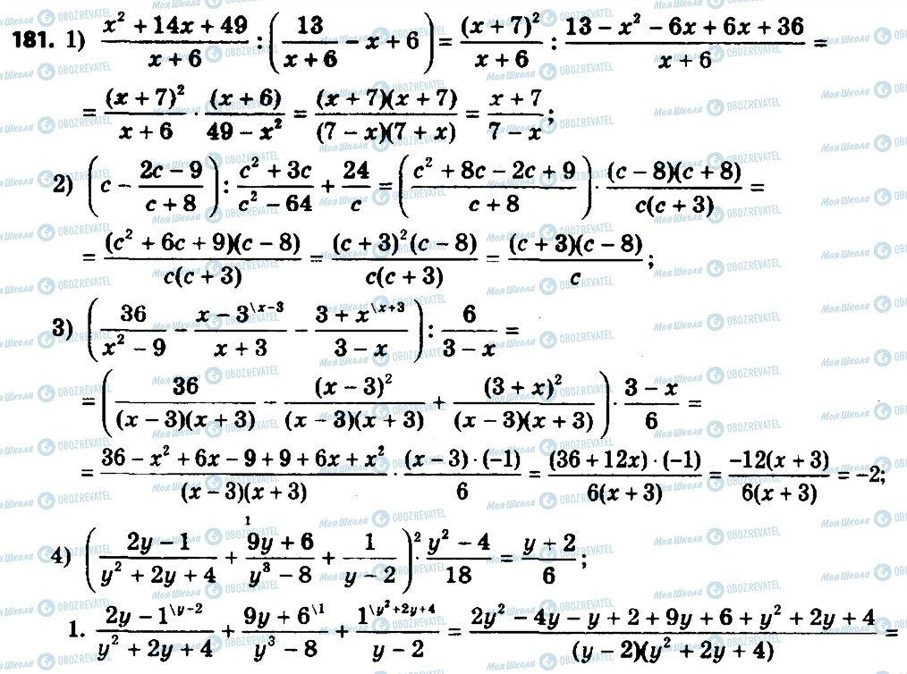 ГДЗ Алгебра 8 класс страница 181