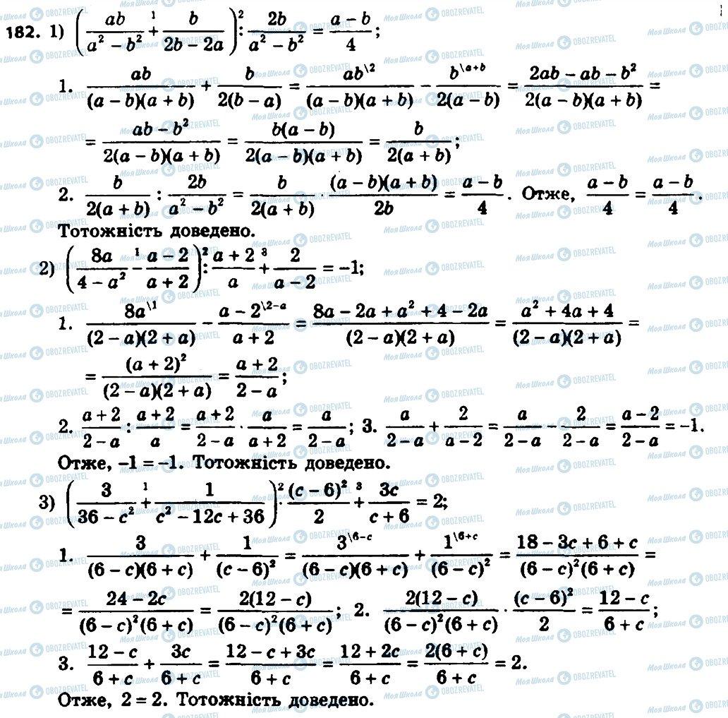 ГДЗ Алгебра 8 класс страница 182