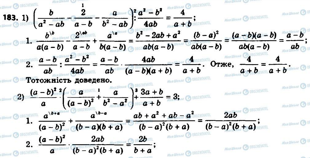 ГДЗ Алгебра 8 класс страница 183