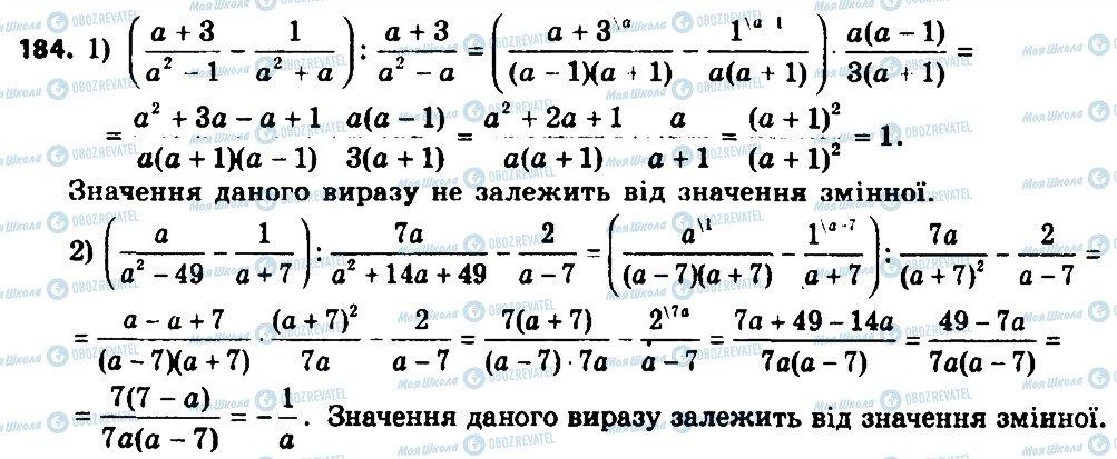 ГДЗ Алгебра 8 класс страница 184