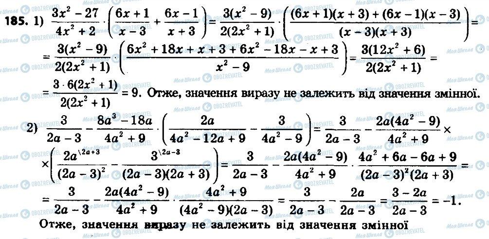 ГДЗ Алгебра 8 класс страница 185
