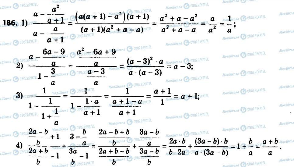 ГДЗ Алгебра 8 класс страница 186