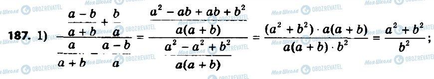 ГДЗ Алгебра 8 клас сторінка 187