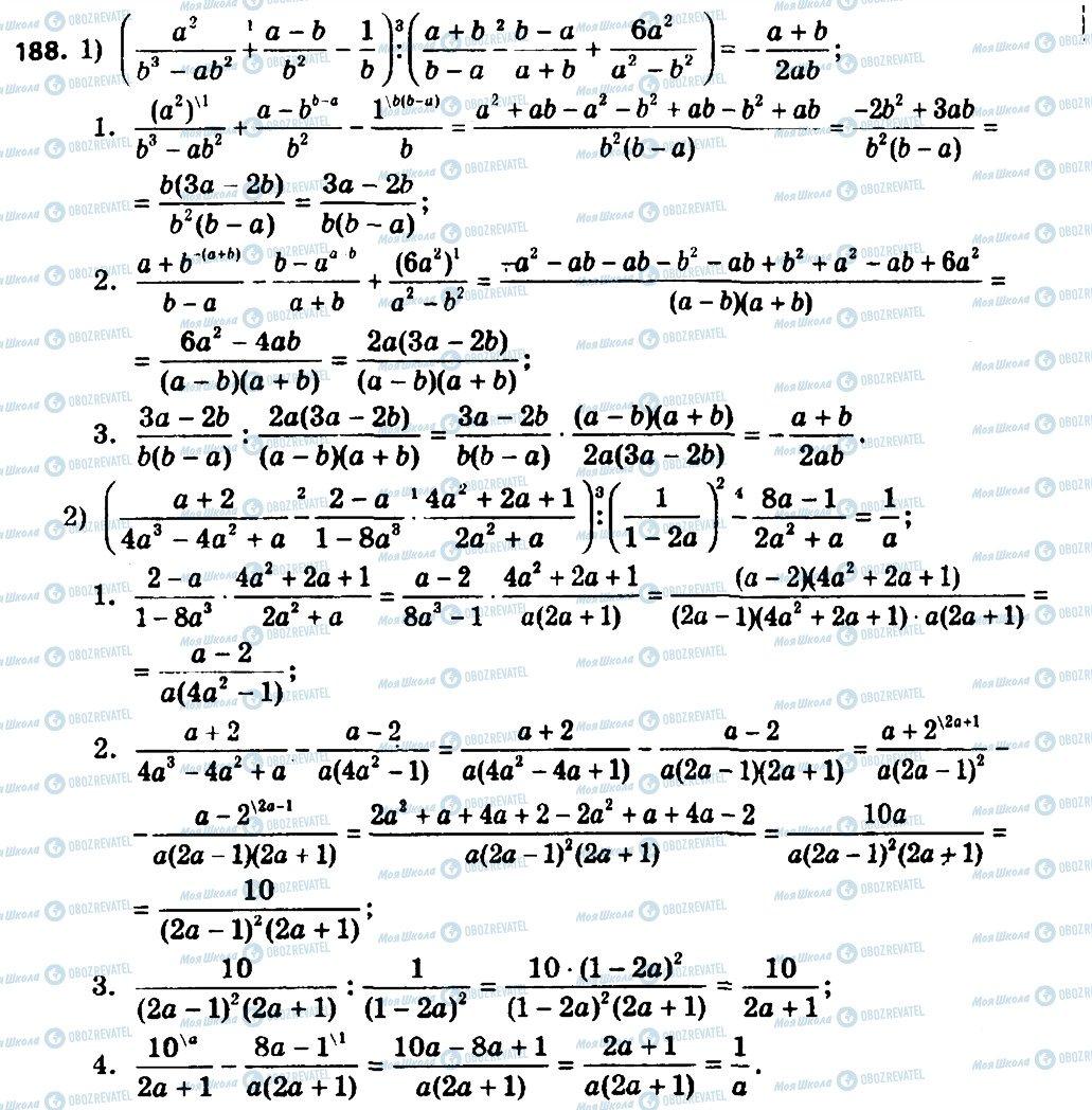 ГДЗ Алгебра 8 класс страница 188