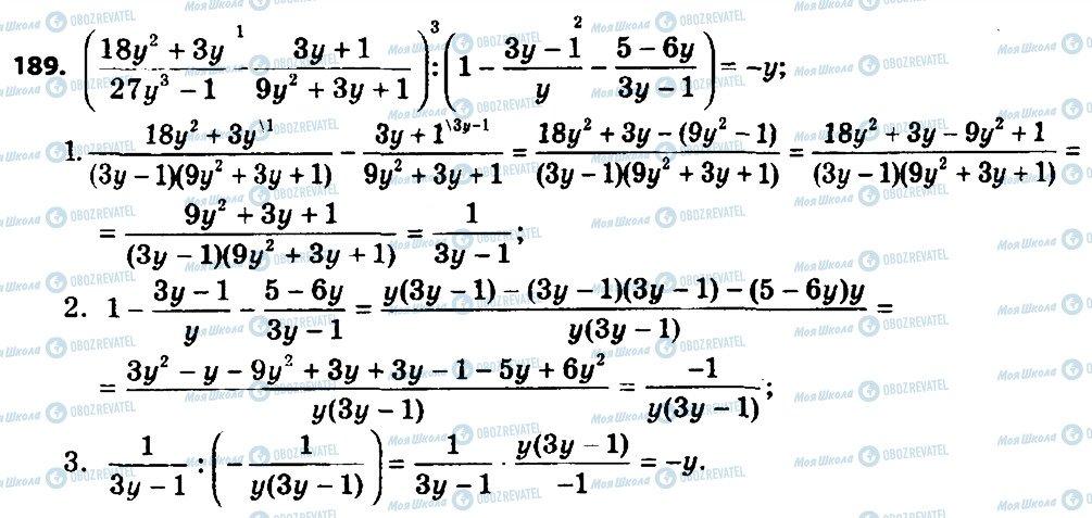 ГДЗ Алгебра 8 класс страница 189