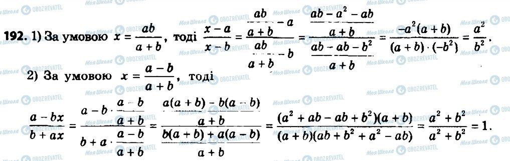 ГДЗ Алгебра 8 класс страница 192