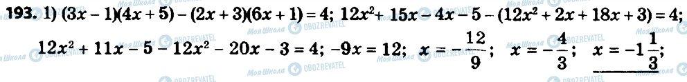 ГДЗ Алгебра 8 класс страница 193